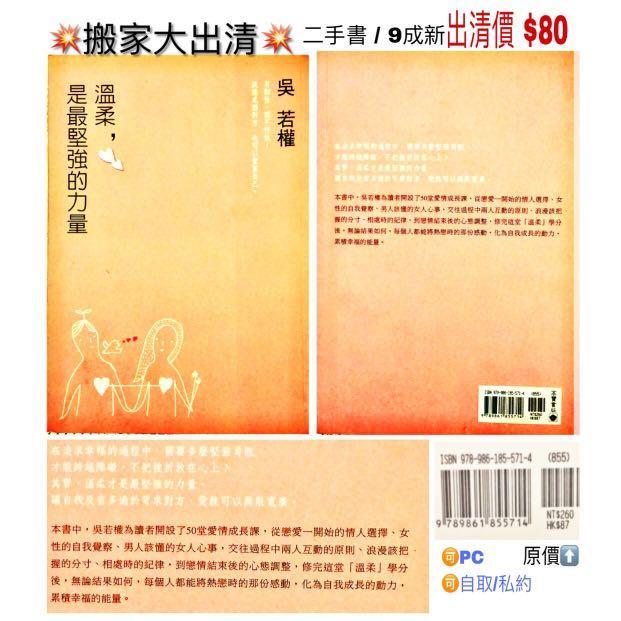 二手書/9成新-「溫柔,是最堅強的力量」/吳若權