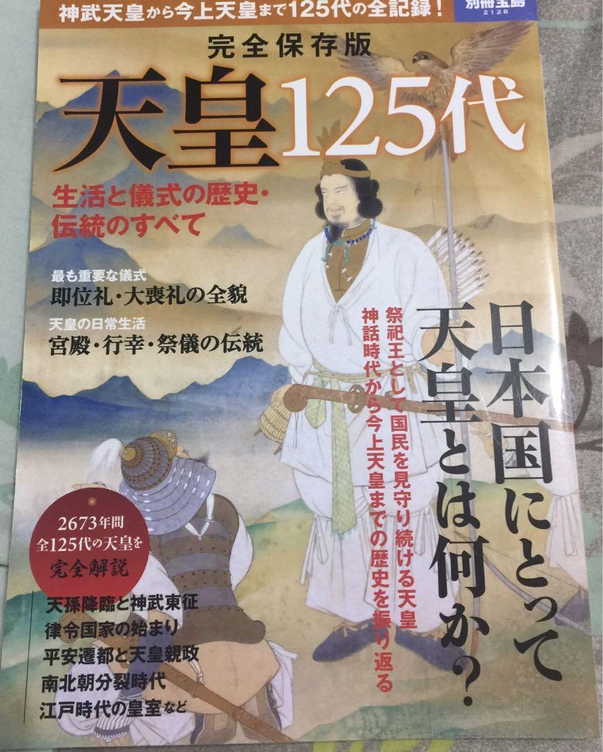 完全保存版 天皇125代 (別冊宝島 2128)日本原文圖書