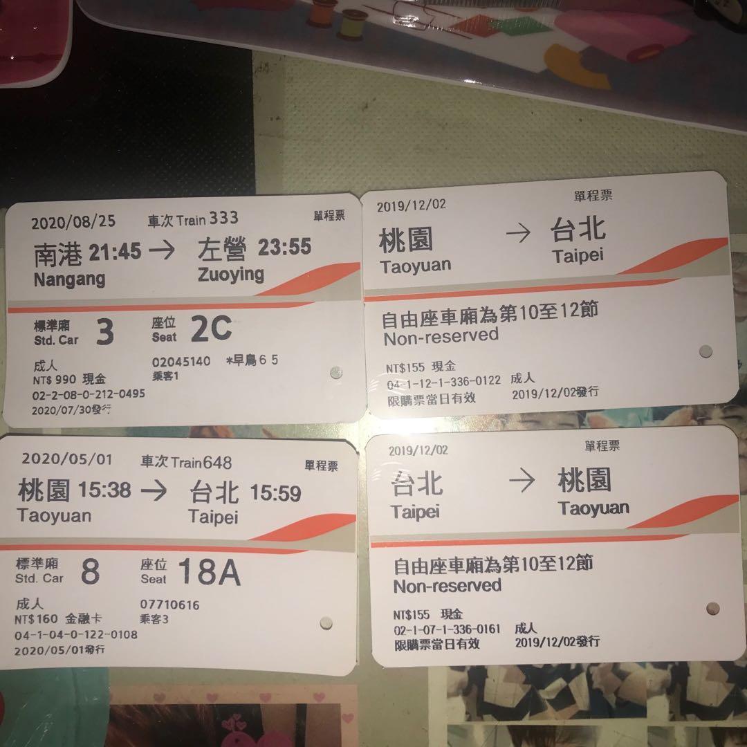 高鐵車票收藏