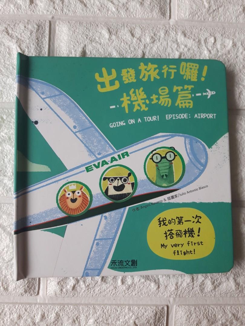 我的第一次搭飛機童書