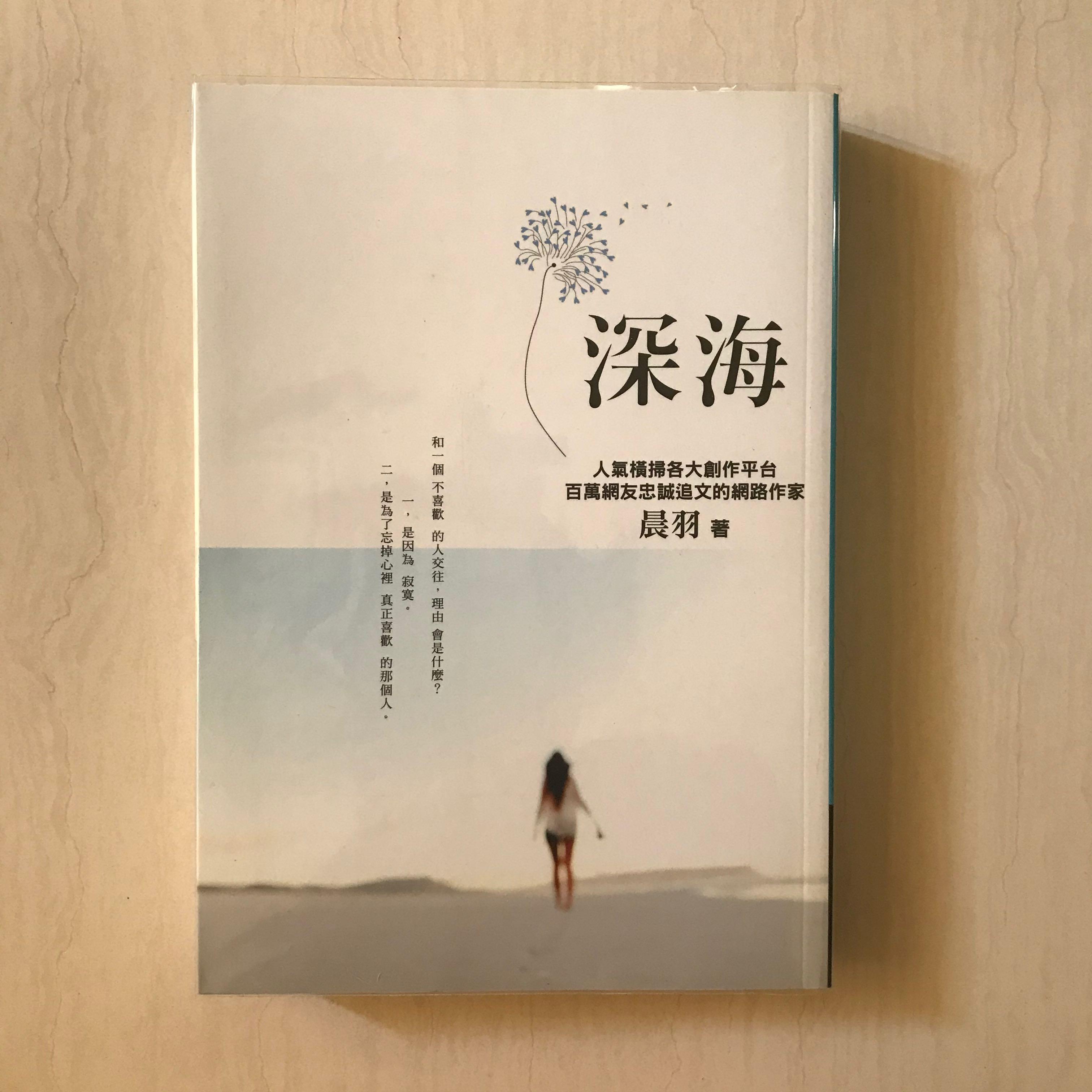 暢銷感人小說🔥《深海》-晨羽