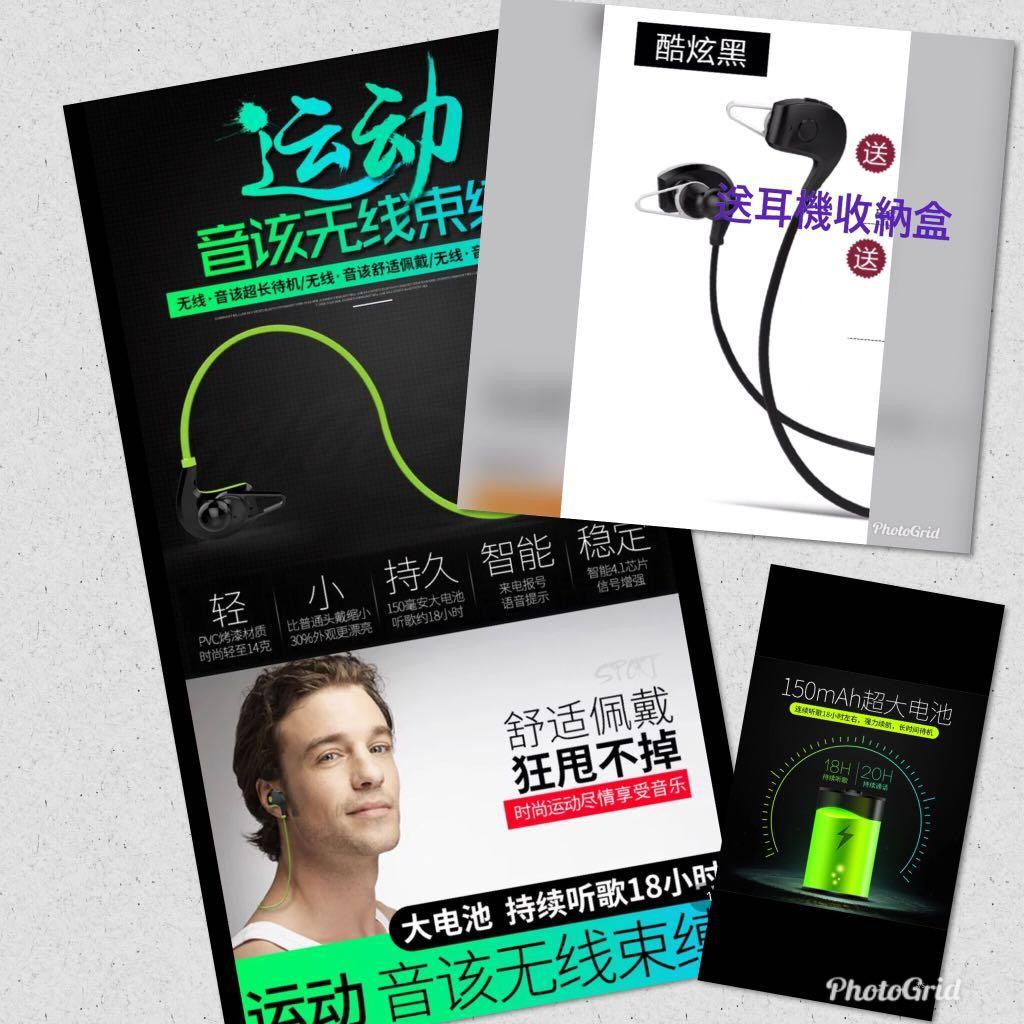 新款🎉藍牙耳機/運動型跑步耳塞 全新