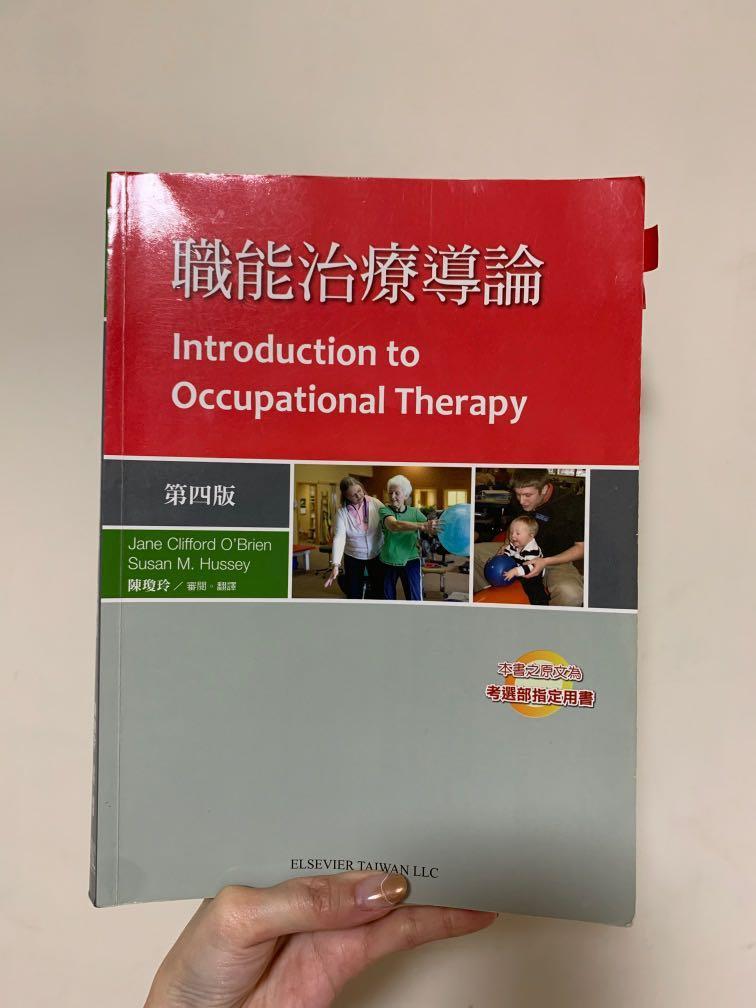 職能治療導論