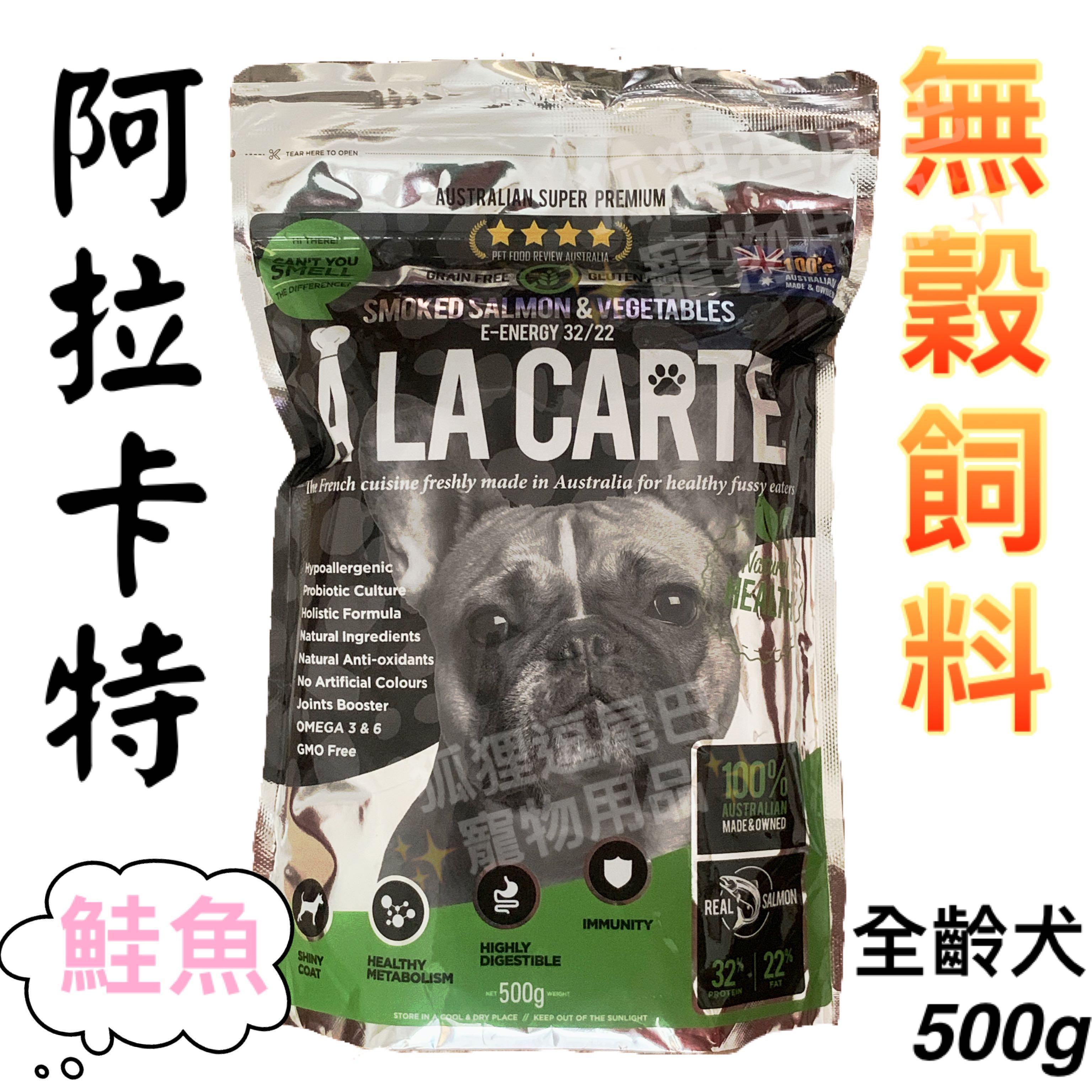 阿拉卡特 狗飼料500g試吃包 天然糧 無穀/無麩質 配方(煙燻鮭魚+蔬菜) 有夾鏈 全齡犬適用