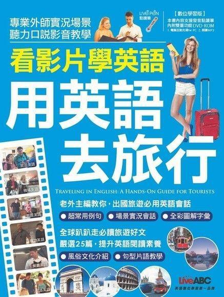 看影片學英語 用英語去旅行