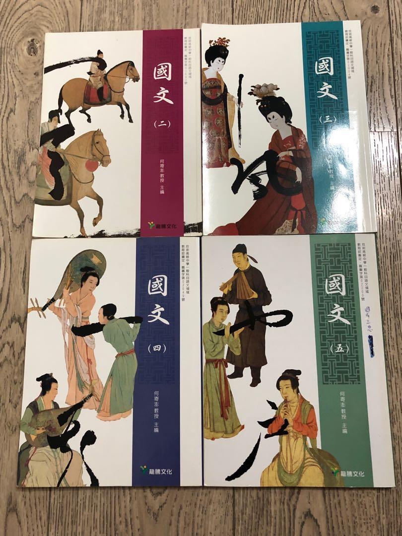 高職用書 國文(二.三.四.五)  何寄澎著 龍騰文化 #開學季