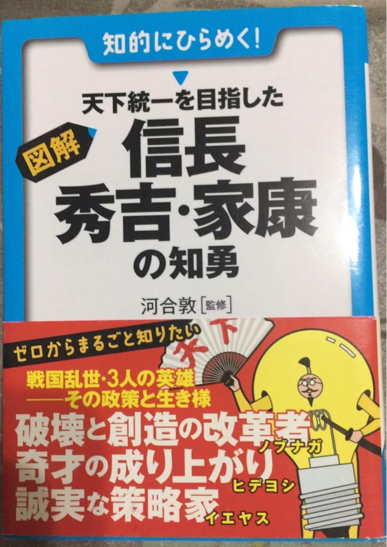図解 天下統一を目指した信長・秀吉・家康の知勇 (早わかりN文庫)口袋圖書