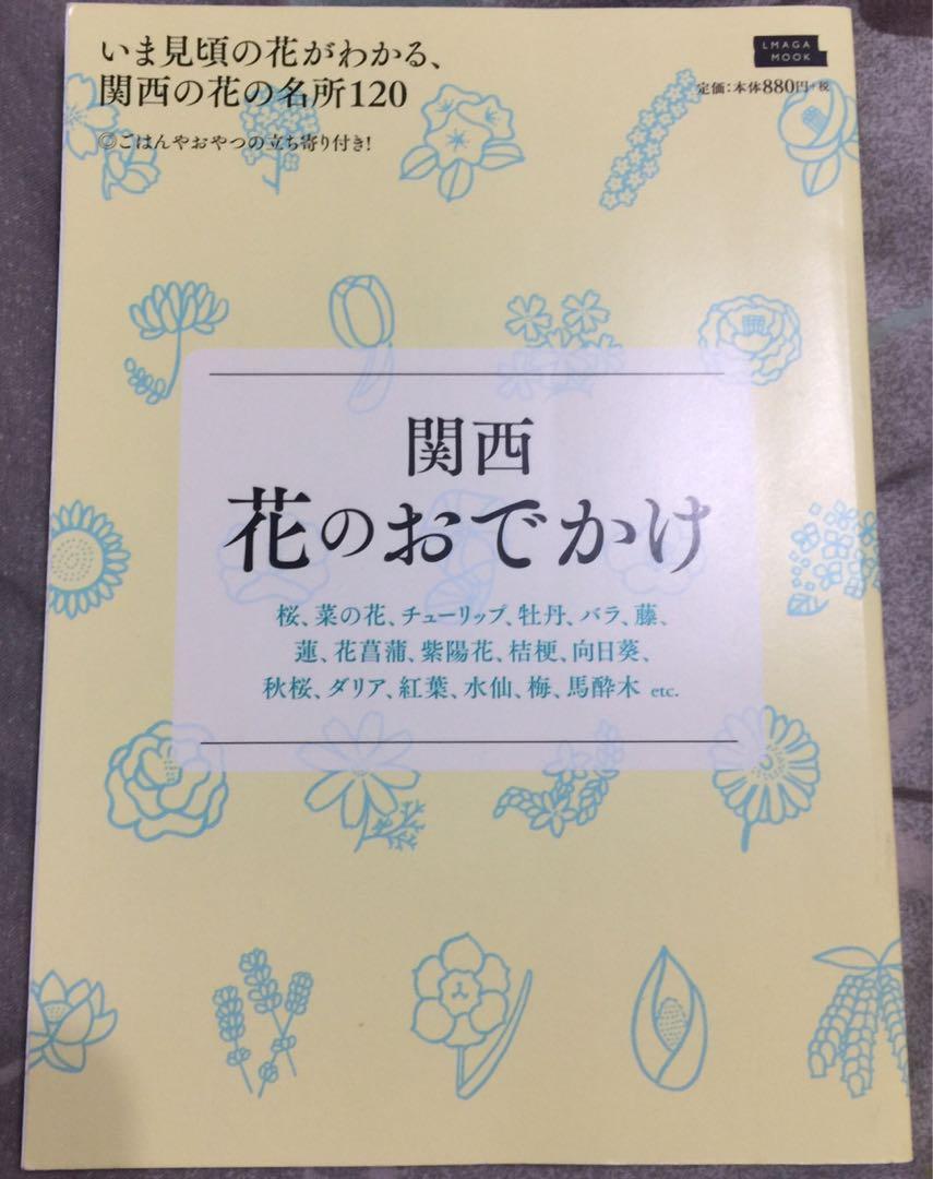 関西花のおでかけ (エルマガmook)日本原文圖書