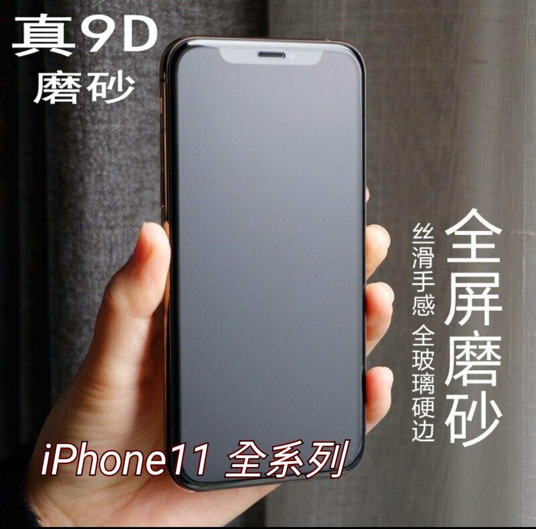 iPhone 磨砂滿版玻璃貼 玻璃保護貼 防指紋 適用於 iPhone 11 Pro max i11 Pro max