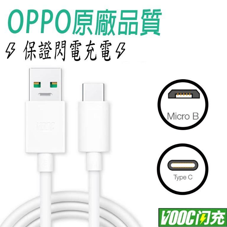 OPPO閃電快充線  閃充線 充電器 充電線 安卓 OPPO R9 R7S R11閃充數據線 安卓快充線