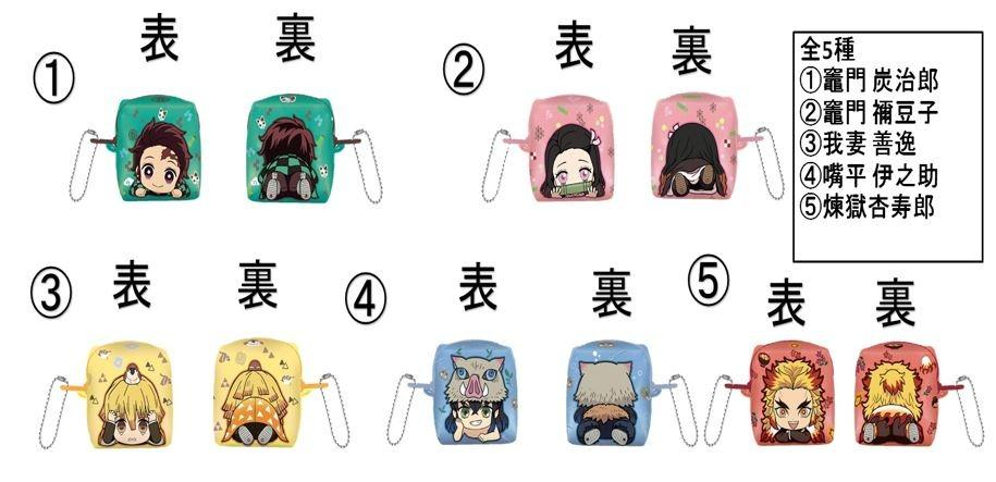 [Pre-Order] Demon Slayer Pochi Collection Pack of 12