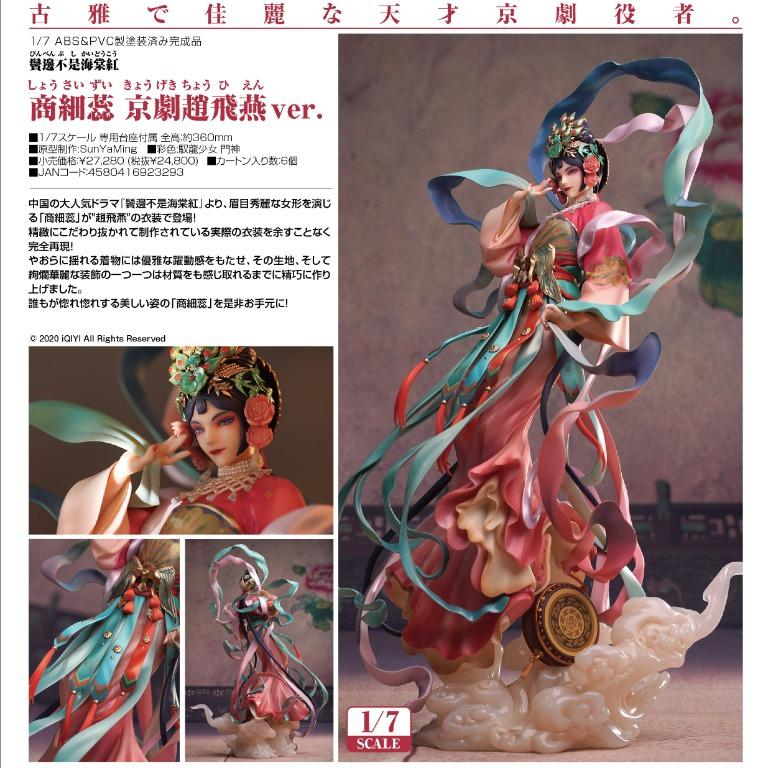 [Pre-Order] Good Smile Company Myethos 1/7 Shang Xirui: Peking Opera - Zhao Feiyan Ver.