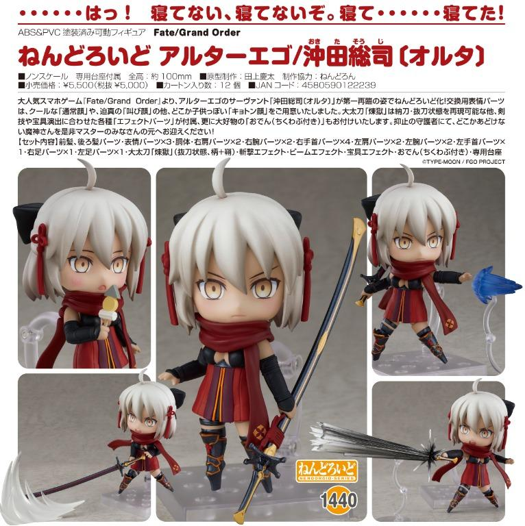 [Pre-Order] Good Smile Company Nendoroid No.1440 Alter Ego/Okita Souji (Alter)