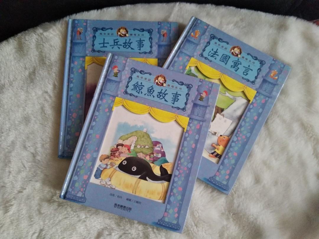 3本風車童話劇場系列故事