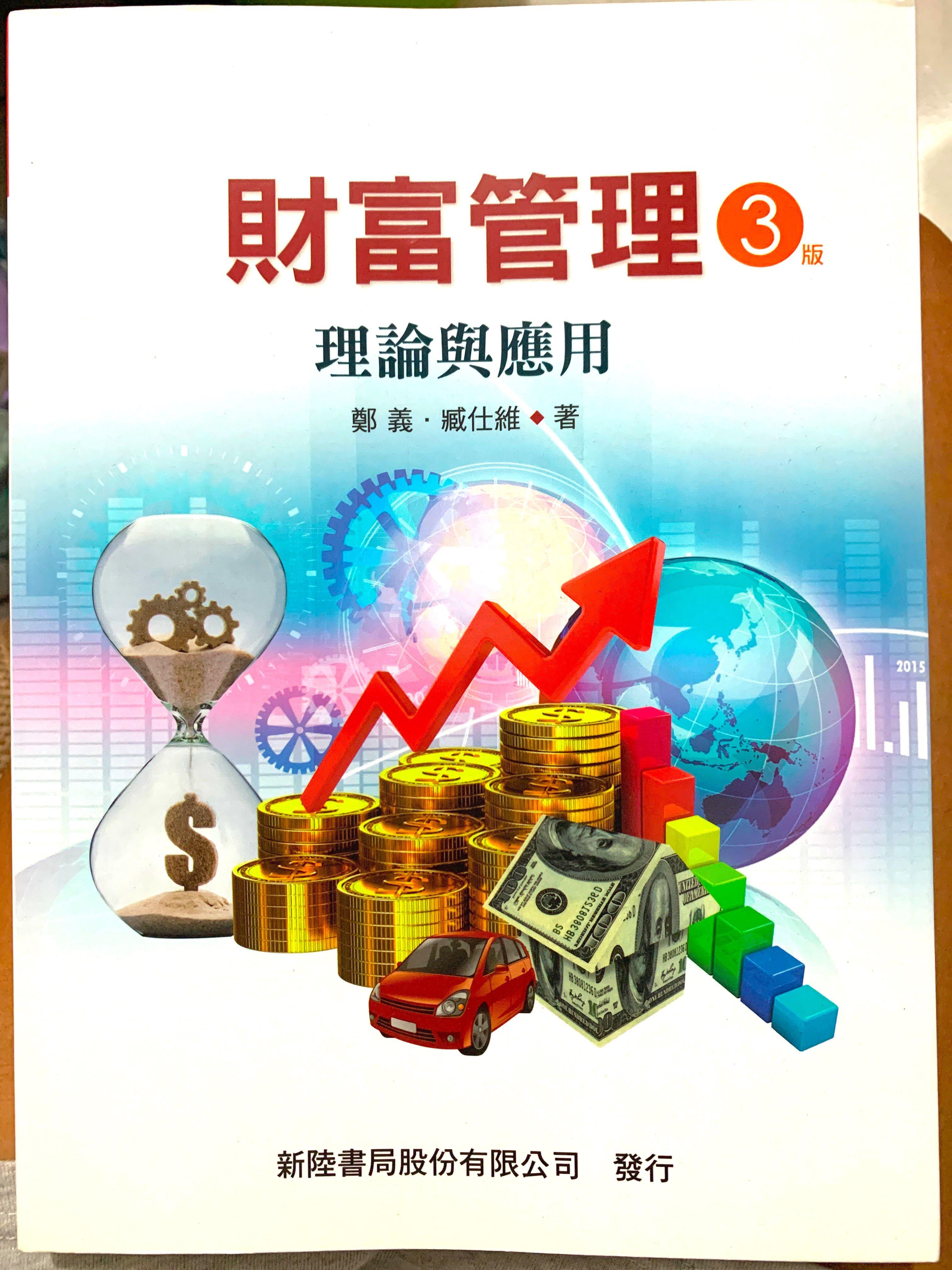 財富管理3版