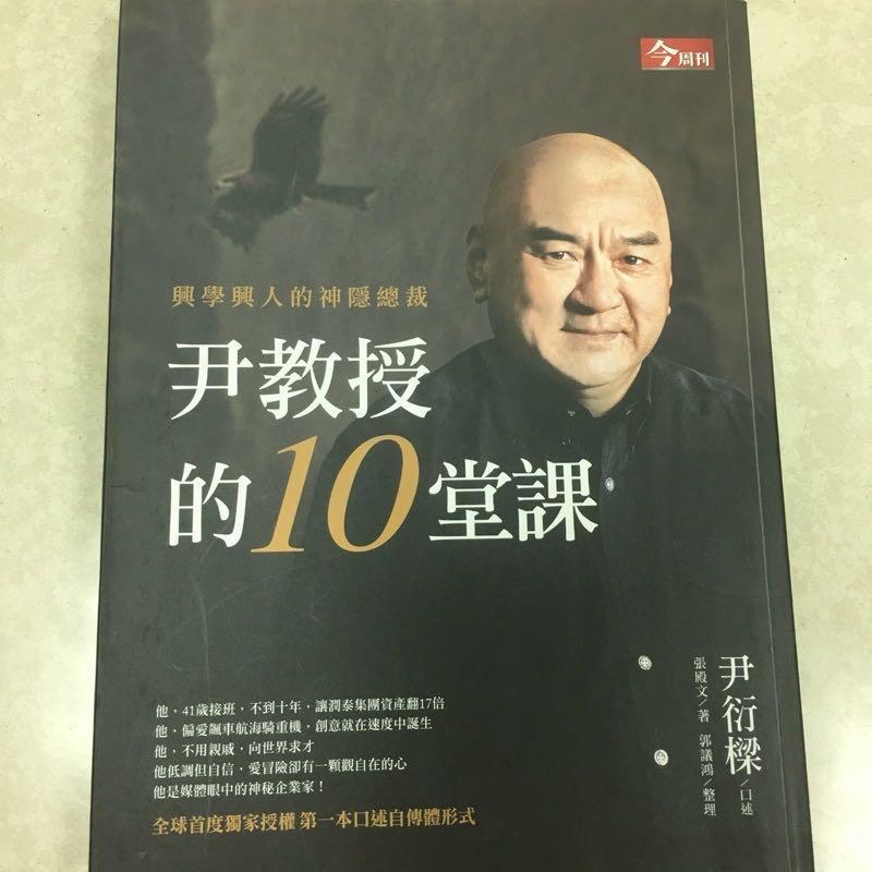 二手書 尹教授的10堂課