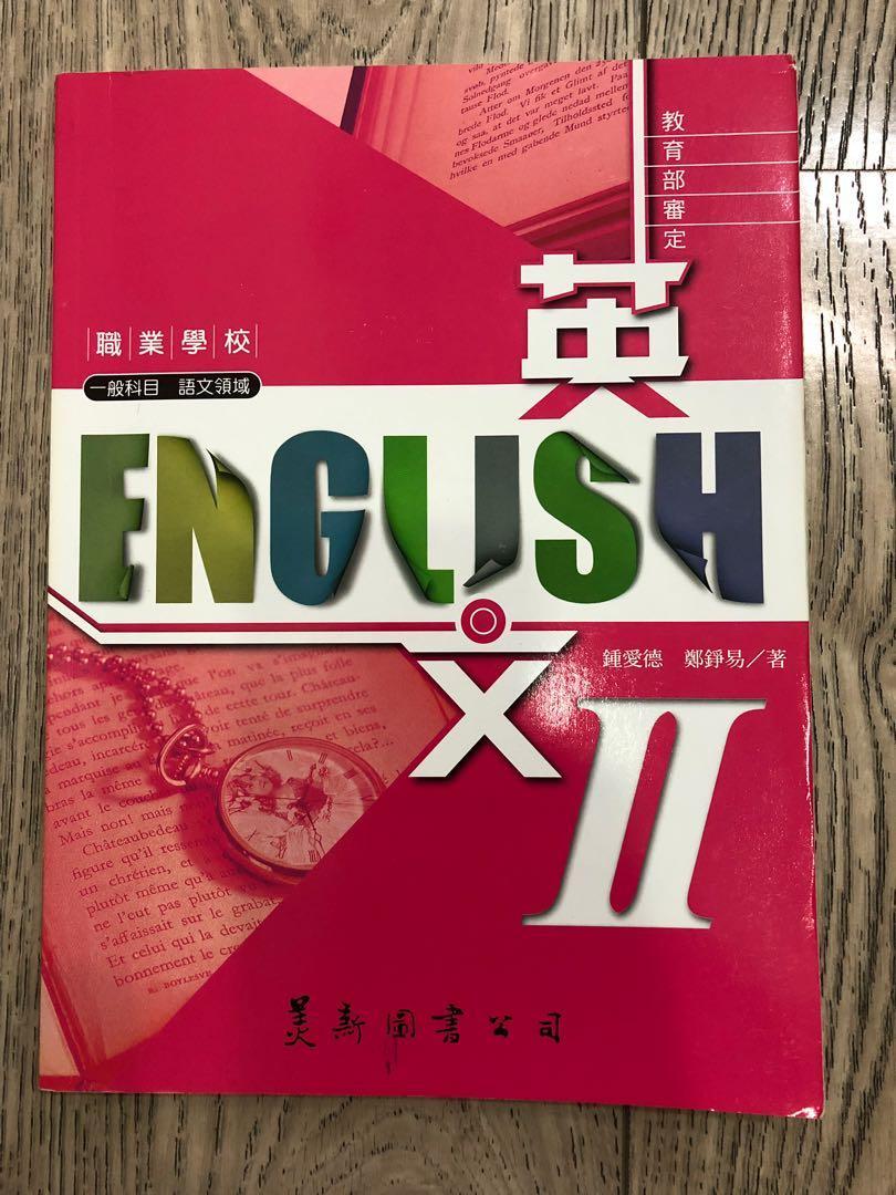 高職用書【英文Ⅱ】鐘愛德、鄭錚易著 #開學季