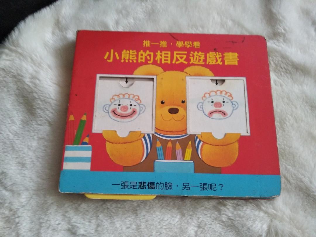 小熊的相反遊戲書