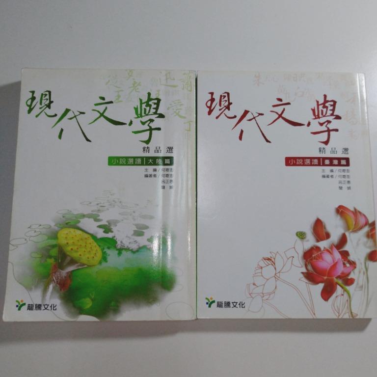 【二手書】現代文學精品選(台灣篇+大陸篇)