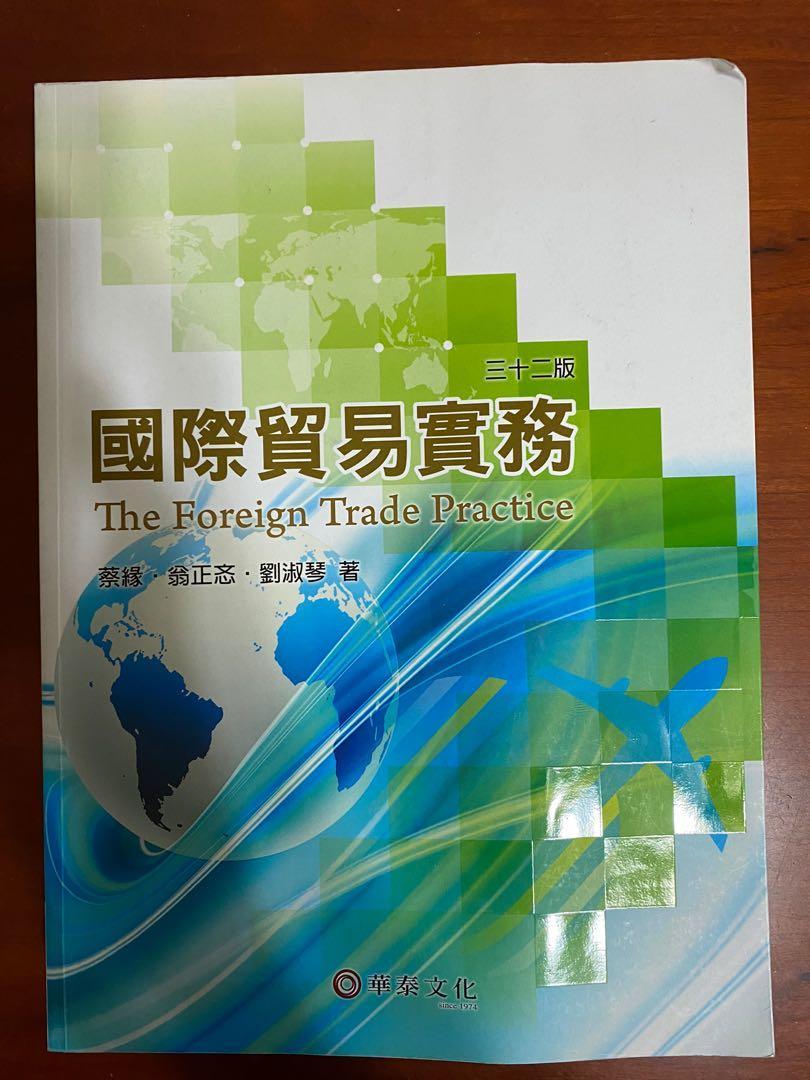 國貿系用書(貿務,貿論,財管,經濟,行銷)