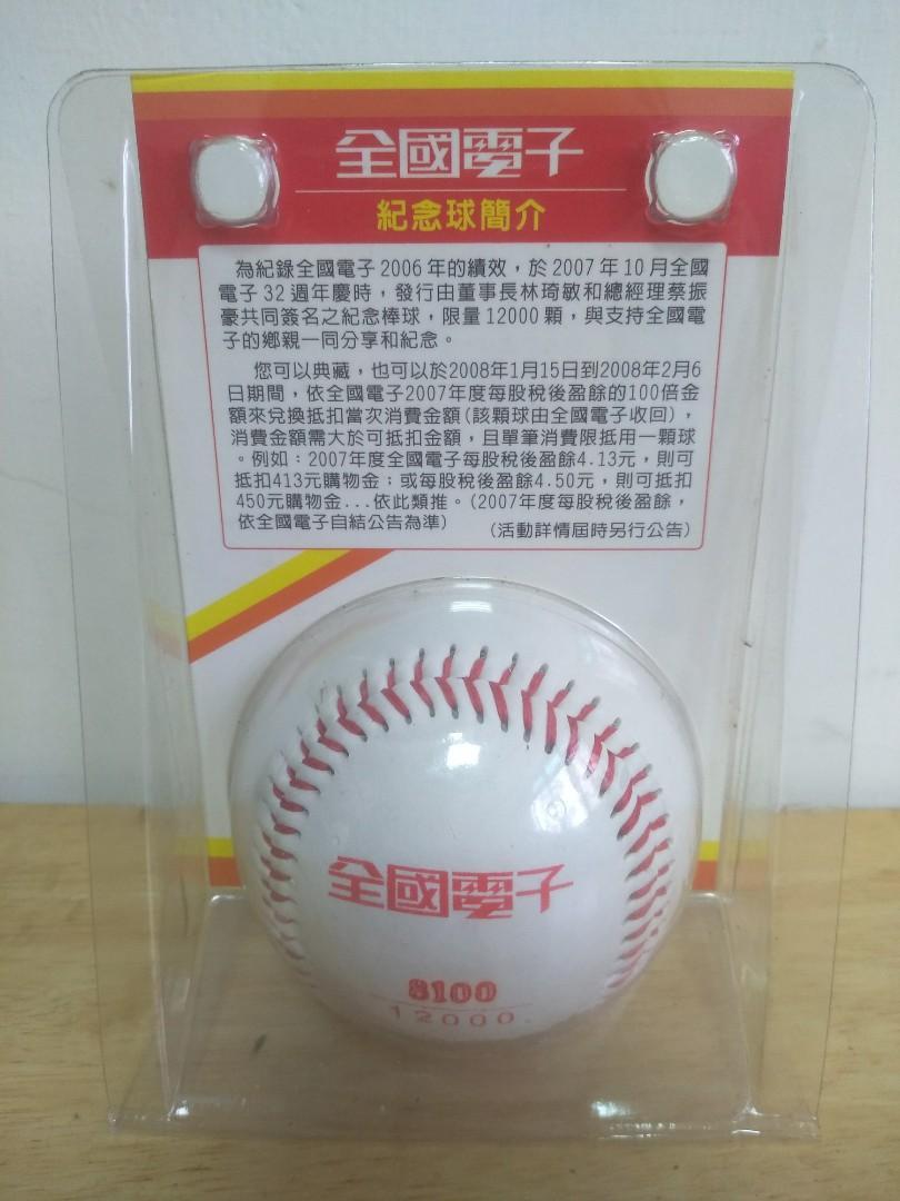 全國電子限量紀念棒球