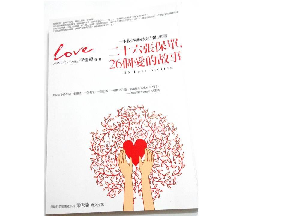 二十六張保單 26個愛的故事(全1冊)李佳蓉