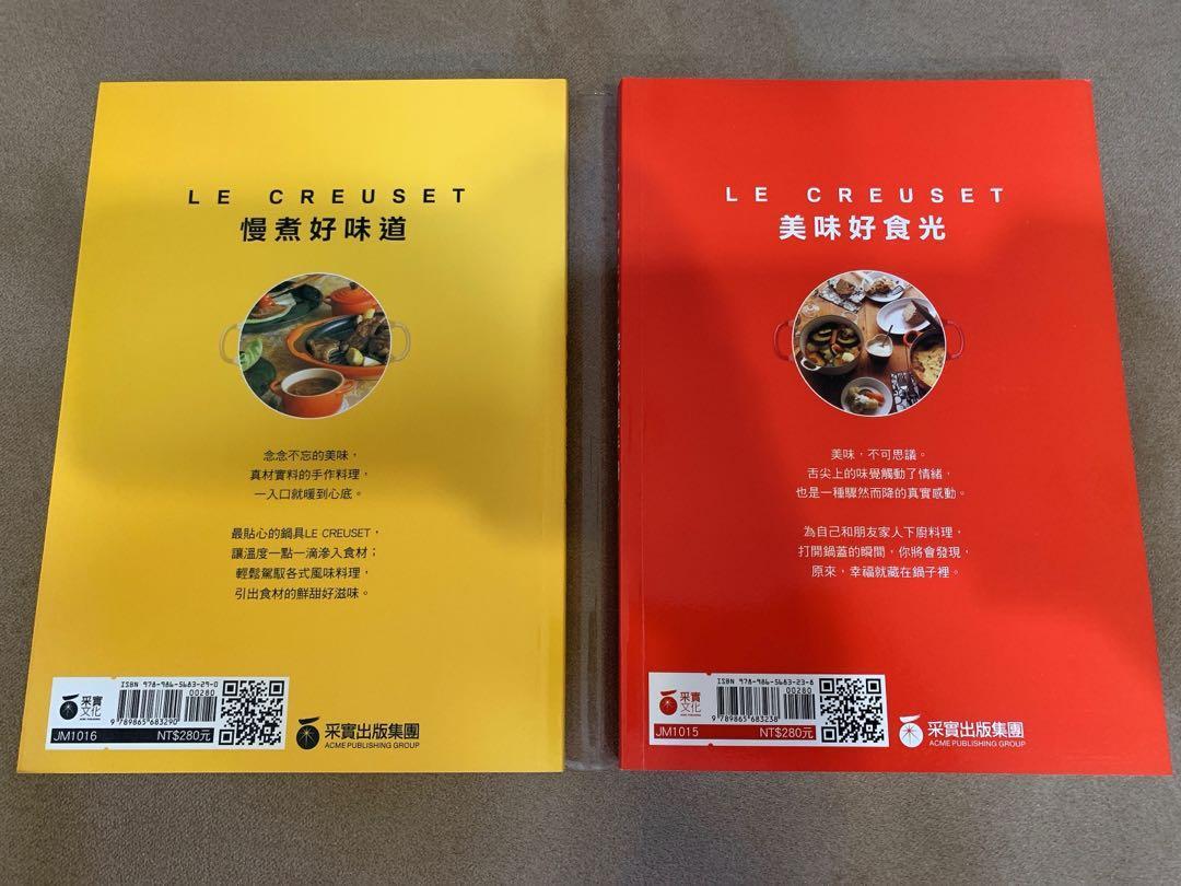 近全新 原價399 LE CREUSET鑄鐵鍋完全料理 經典料理手冊