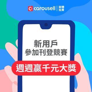 用戶新手村 參加刊登競賽 週週贏千元大獎