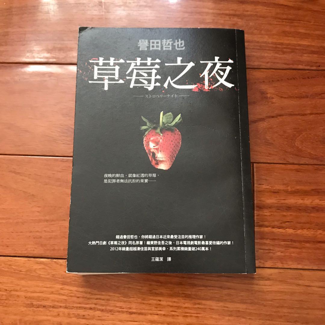 草莓之夜 譽田哲也
