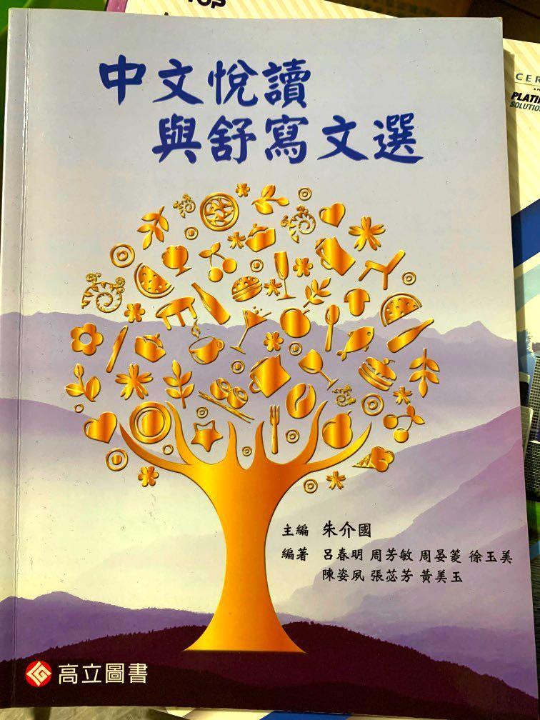 中文閱讀與舒寫文選 含運哦