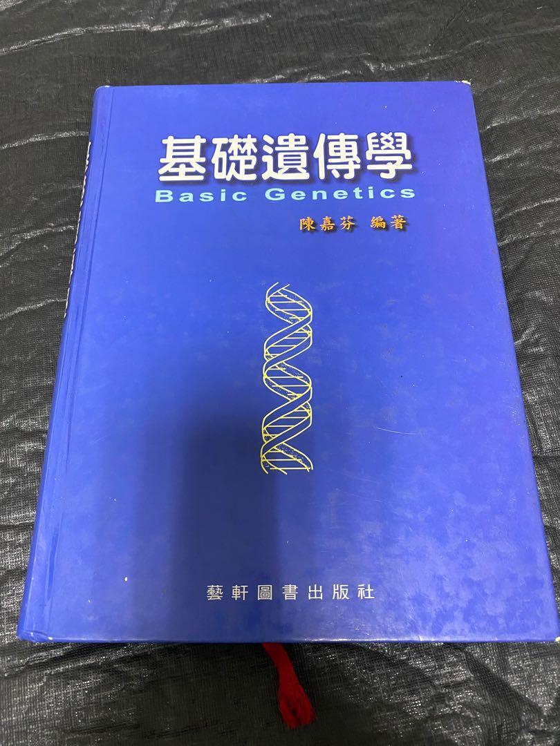 基礎遺傳學 陳嘉芬