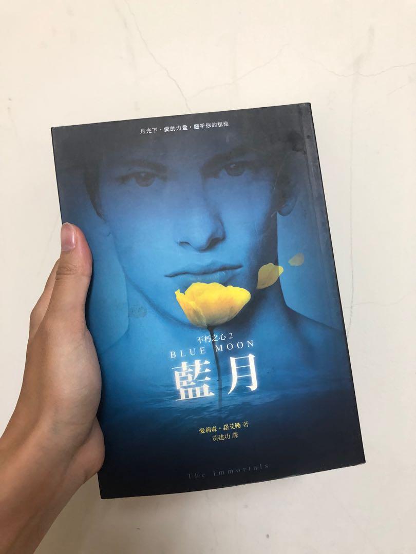 藍月+不朽之心 小說