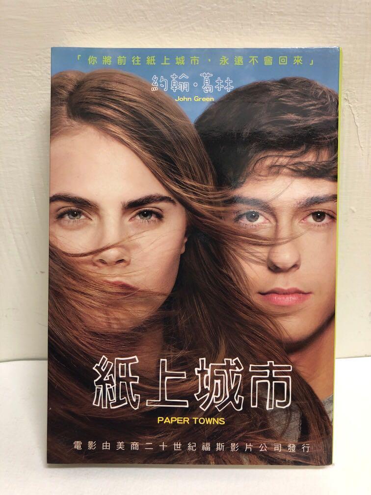 紙上城市 中文版 小說 保存良好
