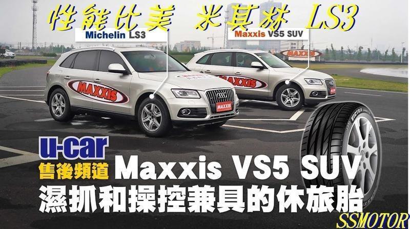 巨大車材 MAXXIS VS5-SUV 235/55R19 售價$4700/條 歡迎刷卡