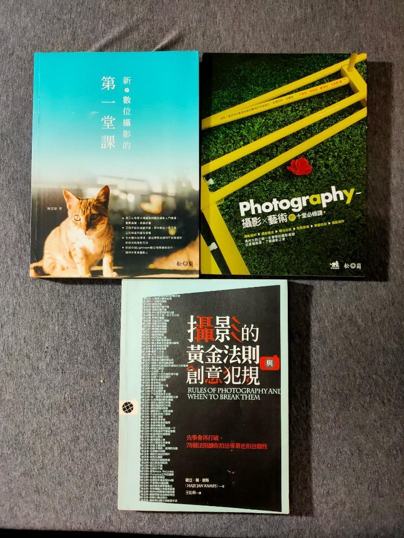 新數位攝影的第一堂課 photography 攝影藝術的十堂必修課 攝影的黃金法則創意犯規