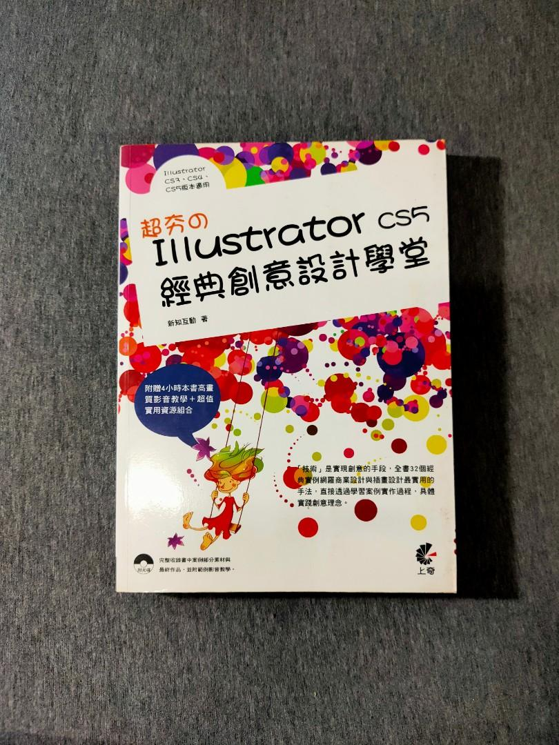 Illustrator CS5 經典創意設計學堂