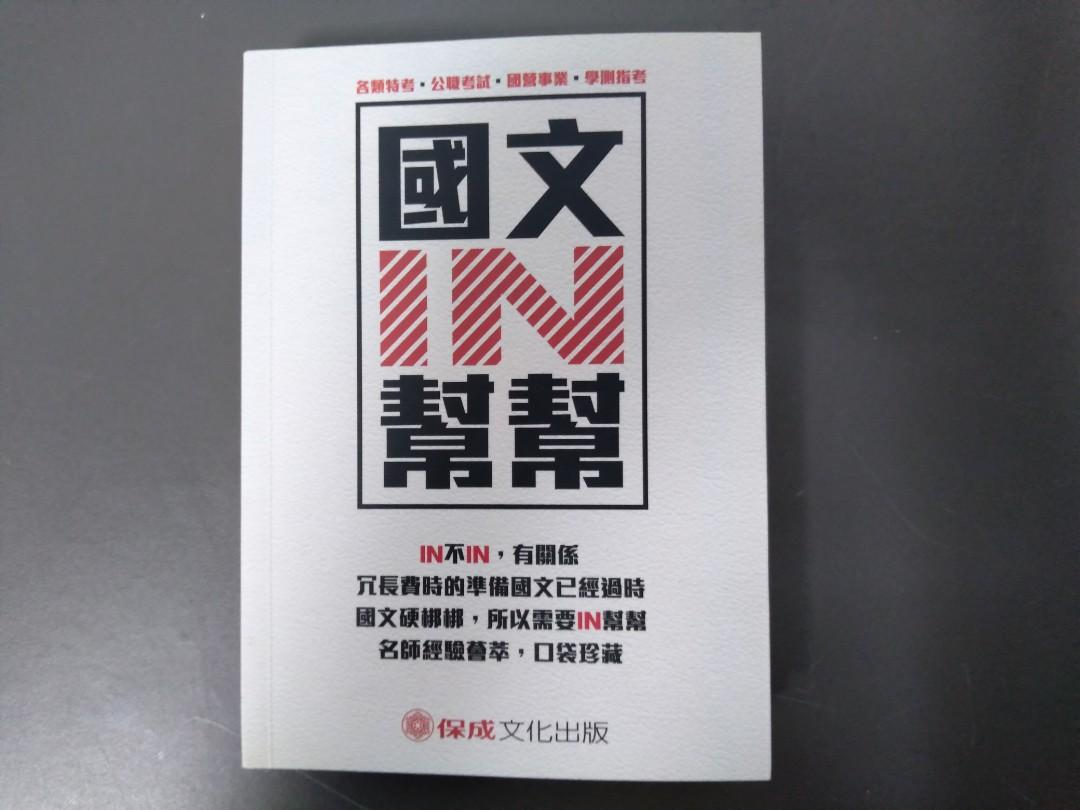 保成文化-國文IN幫幫 / 林嵩 著(全新)