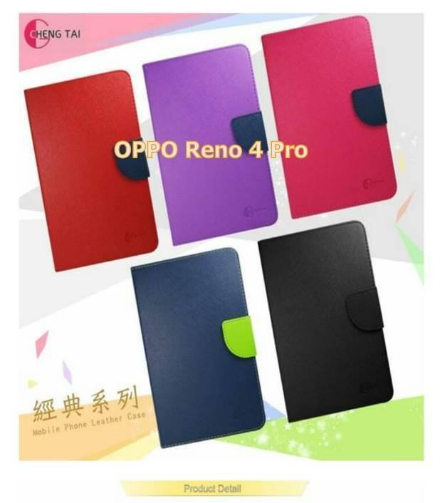 OPPO Reno 4 Pro 雙色龍書本套 經典撞色皮套 書本皮套 側翻皮套 側掀皮套 保護套 站立皮套