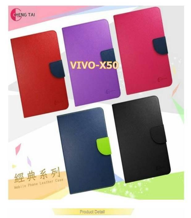 VIVO X50 雙色龍書本套 經典撞色皮套 書本皮套 側翻皮套 側掀皮套 保護套 可站立 看影片方便 名片收納