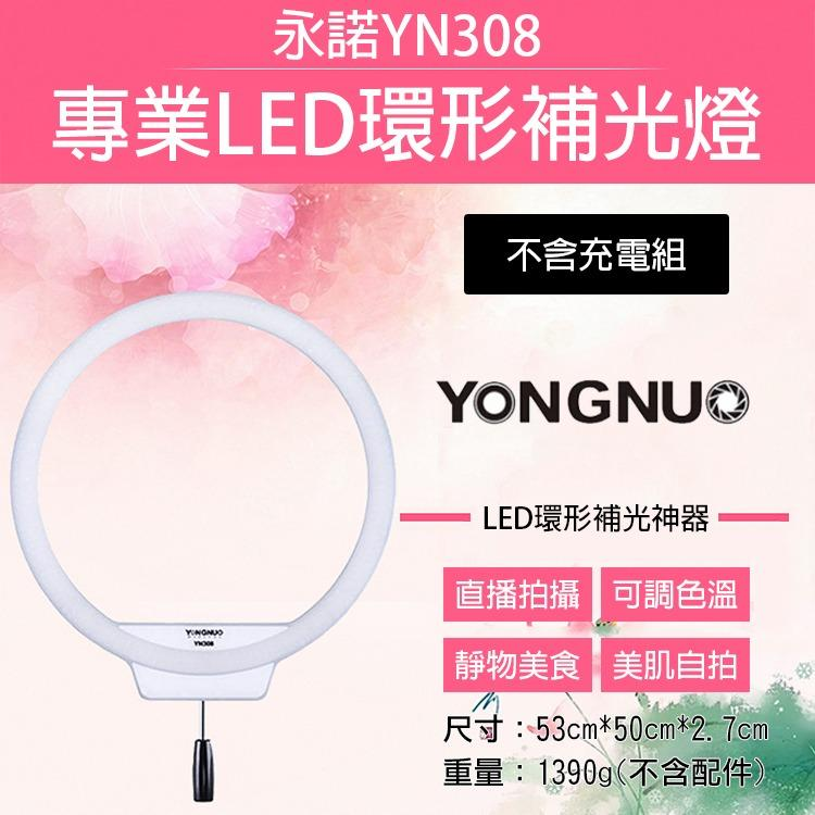 永諾YN308環型LED補光燈-不含充電組 雙色溫持續燈 網紅直播 新秘化妝 紋繡美甲美睫 美容燈 LED環型燈