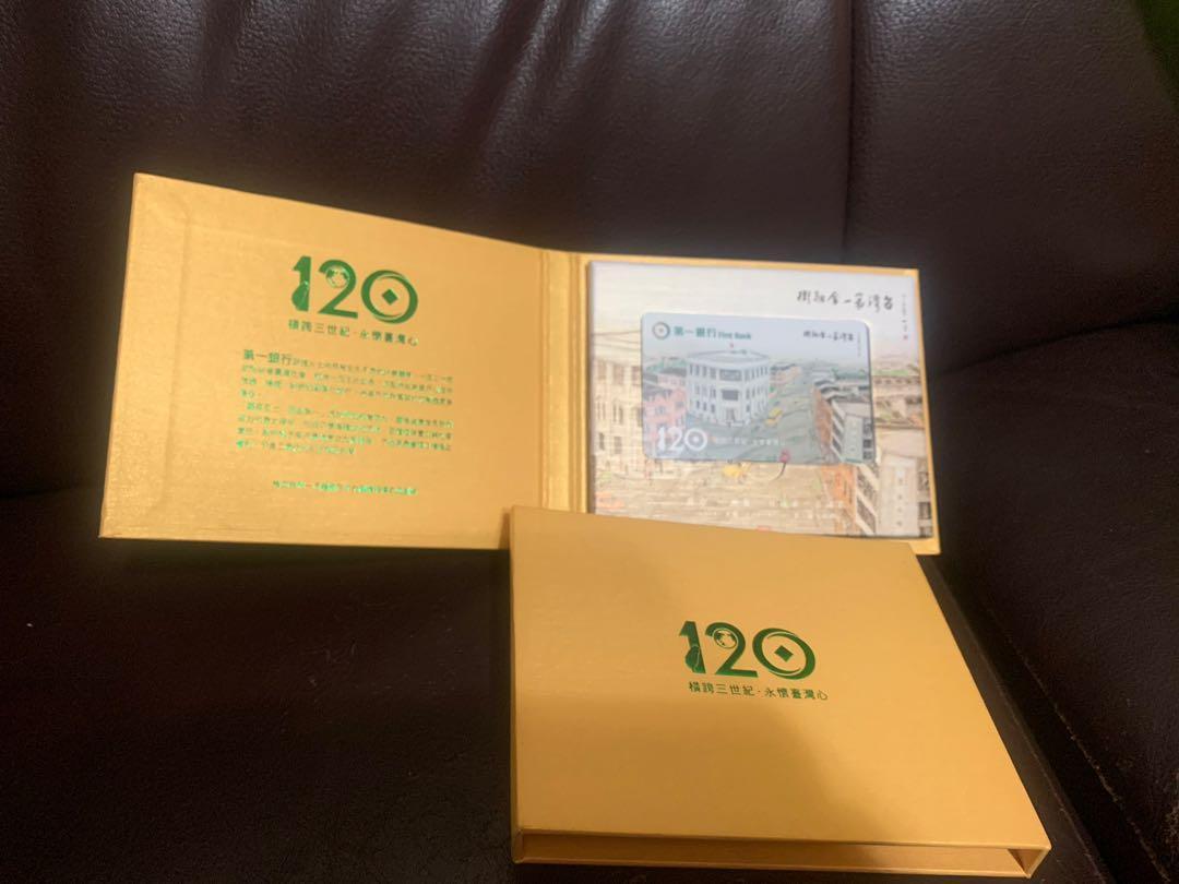 第一銀行 120週年紀念 悠遊卡