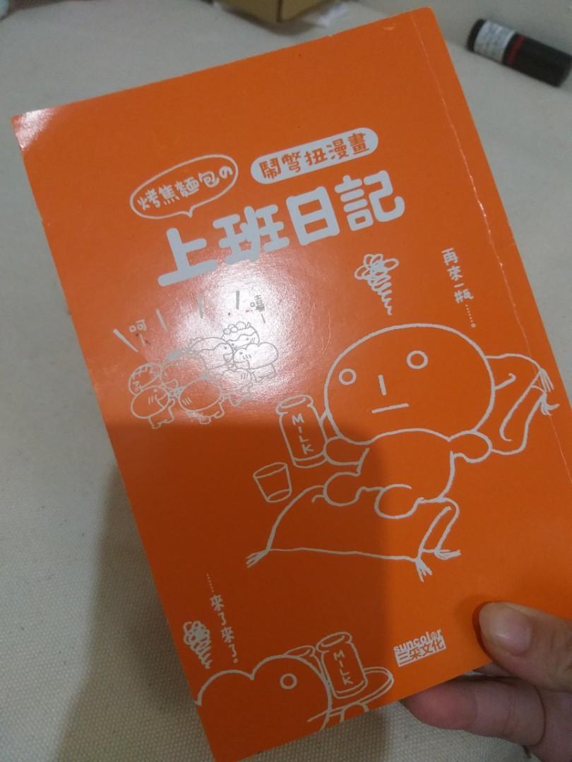 烤焦麵包的上班日記/全面降價要買要快!!!!!