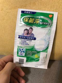 保麗淨  假牙清潔錠