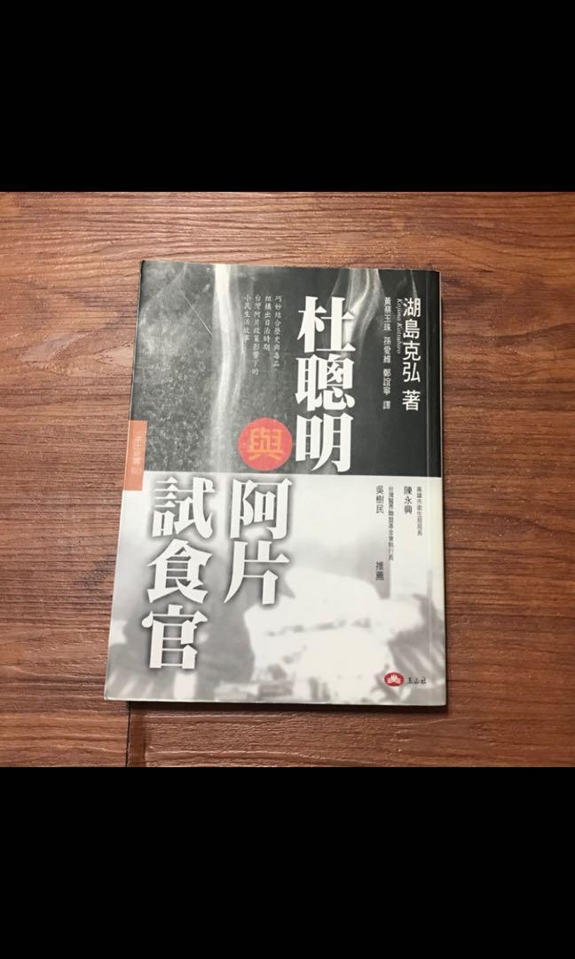 #002 杜聰明與阿片試食官 玉山社出版