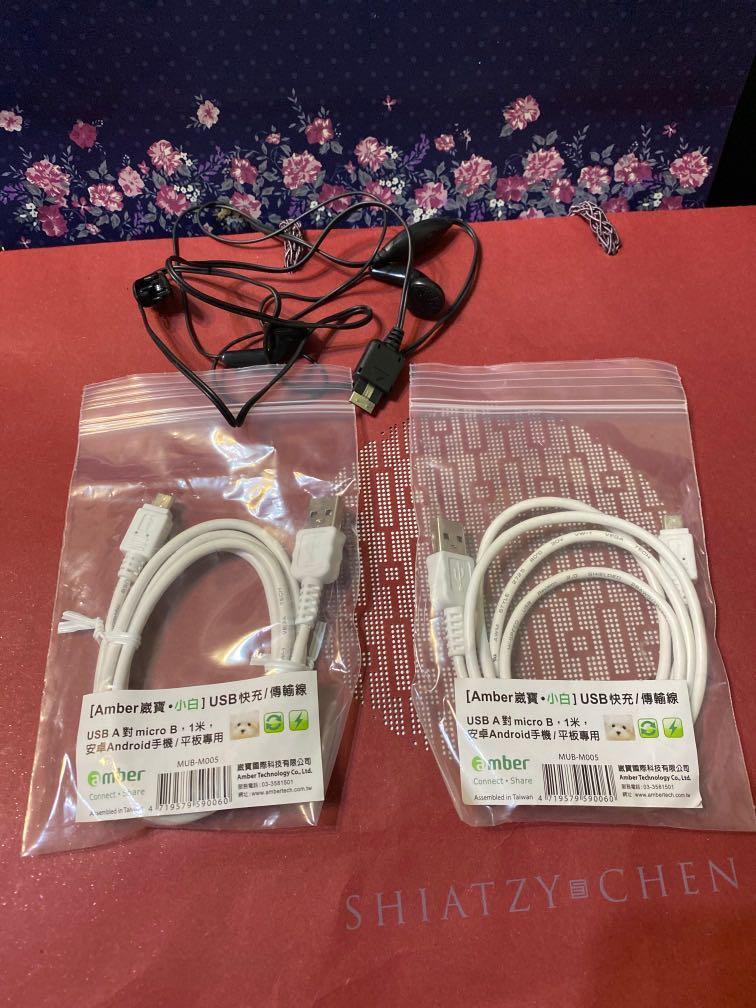 三件合賣:威寶 USB 快充傳輸線兩條+1個耳機
