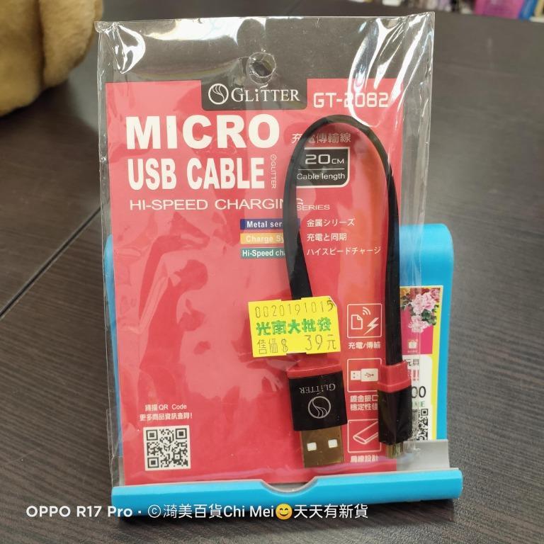 MICRO GT-2082 手機 充電線 傳輸線