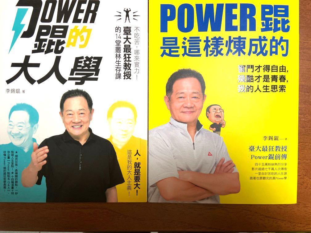 Power錕-2本書(原價520)