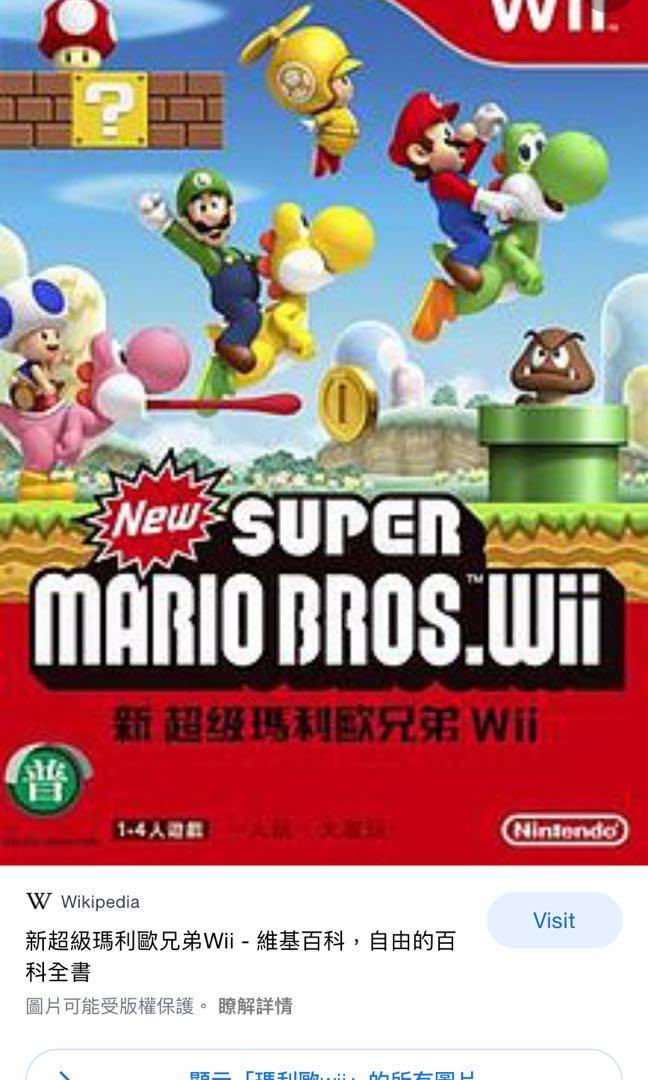 Wii中文版 瑪利歐兄的