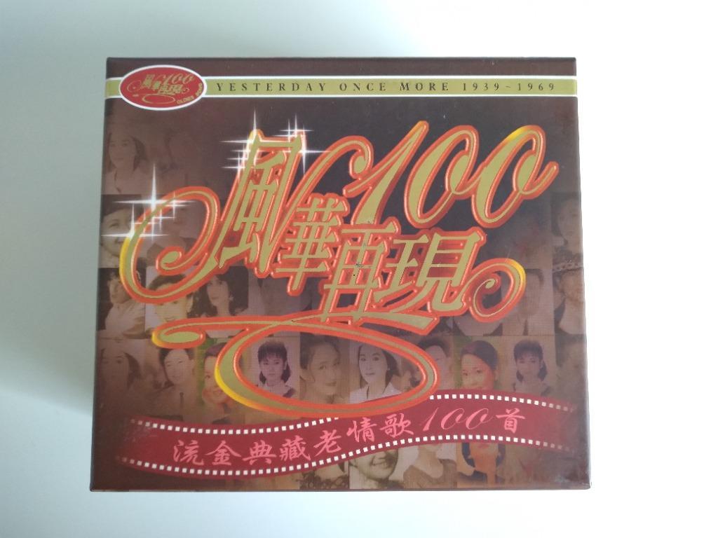 1939~1969年代流金典藏老情歌(5CD百年珍藏版)