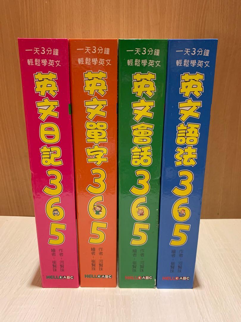 輕鬆學英文365 全套4書+8CD (4本合售價)輕鬆學英文365